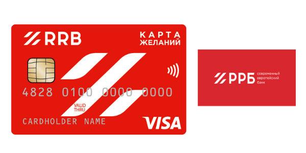 Карты желаний от ЗАО РРБ-Банк